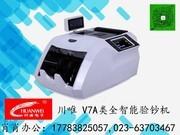 川唯V7A类全智能银行专用点钞机各大银行投标机型 记冠字号验钞机