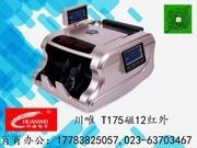 川唯 T175磁12红外银行智能点钞机 小型便携式 支持2016新版人民币