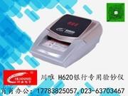 川唯H620银行专用验钞机插电电池两用智能语音小型便携