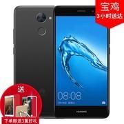 【顺丰包邮+送壳膜支架】Huawei/华为 畅享7 Plus 全网通 3GB RAM