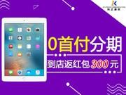 苹果 9.7英寸iPad Pro(128GB/Cellular)