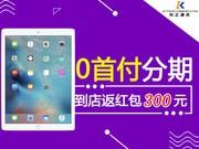 苹果 12.9英寸iPad Pro(128GB/Cellular)