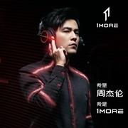 1MORE  H1005头戴式电竞游戏耳机(国内版)耳麦7.1声道ENC环境降噪