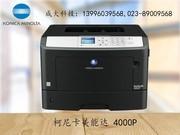 柯尼卡美能达 4000P 重庆成大科技 特价促销