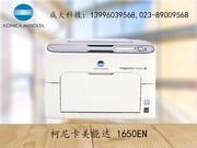 柯尼卡美能达 1650EN 重庆成大科技 特价促销