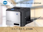 重庆成大科技 柯尼卡美能达 4750DN 特价促销