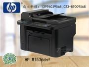 重庆成大科技 HP M1536dnf 特价促销