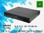 海康威视16路网络硬盘录像机NVR DS-7916N-K4高清监控H.265 4盘位