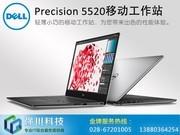 戴尔 Precision 5520 系列(酷睿i5-7300HQ/8GB/1TB/M1200M)