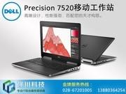 戴尔 Precision 7520 系列(酷睿i7-7820HQ/16GB/1TB/M1200)