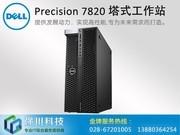 戴尔 Precision T7820(Xeon 银牌4110/16GB/256GB/P2000)