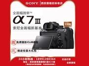索尼 A7 III(单机)现货低价促销,电话咨询超低价格,全新行货,免费送货,电话咨询价格更多惊喜优惠及精美大礼包