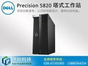 戴尔 Precision T5820(Xeon W-2123/16GB/256GB/P2000)