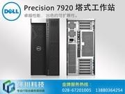 戴尔 Precision 7920