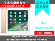 苹果 9.7英寸iPad 2018(128GB/WLAN)可分期付款 低月供 无抵押兰州至高数码电子商城 0931-7755582 大客户专享18609317181