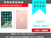 苹果 10.5英寸iPad Pro(64GB/WLAN)可分期付款 低月供 无抵押兰州至高数码电子商城 0931-7755582 大客户专享18609317181