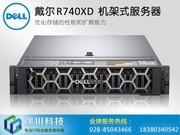 戴尔 PowerEdge R740xd 机架式服务器(Xeon 铜牌 3106*2/8GB*2/2TB*8)