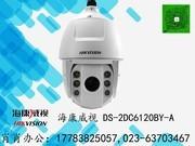 海康威视DS-2DC6120BY-A 高清6寸智能高速变焦云台网络球机白光