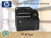 HP M276nw 重庆成大科技 特价促销