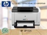 重庆成大科技 HP CP1025 特价促销