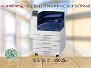 重庆成大科技 低价促销 富士施乐 C5005d