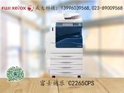 重庆成大科技 特价促销 富士施乐 C2265CPS