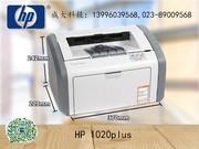 重庆成大科技 特价促销 HP 1020plus