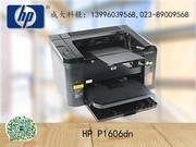 重庆成大科技 特价促销 HP P1606dn