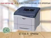 重庆成大科技 低价促销 富士施乐 CP405d
