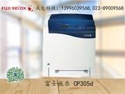 重庆成大科技 特价促销 富士施乐 CP305d
