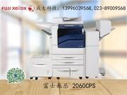 重庆成大科技 特价促销 富士施乐 2060CPS