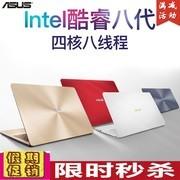 【ASUS授权专卖】华硕 FL8000UF8550(i7-8550.8GB/128GB+1T+2G显卡)