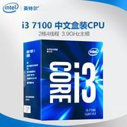 Intel/英特尔 I3 7100 盒装 台式机电脑处理器 1151针CPU双核6100