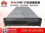华为 FusionServer 2488 V5(Xeon Gold 5115*2/32GB)