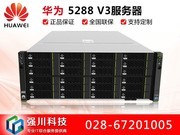 华为 FusionServer 5288 V3(Xeon E5-2620 v4/16GB/36*3.5盘位/双RAID卡)