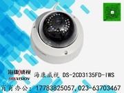 海康威视DS-2CD3135FD-IWS 300万监控网络半球摄像机无线音频报警