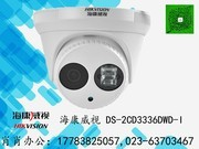 海康威视DS-2CD3336DWD-I 300万星光级高清网络半球摄像头 夜视