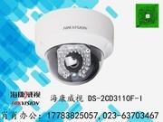 海康威视DS-2CD3110F-I 日夜型130万半球网络摄像机支持POE
