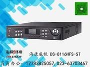 原装*海康16路全d1模拟硬盘录像机DS-8116HFS-ST 带8个硬盘位