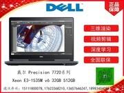 戴尔 Precision 7720系列(Xeon E3-1535M v6/32GB/512GB)