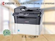 京瓷 1025MFP 重庆成大科技 特价促销