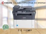 京瓷 1125MFP 重庆成大科技 特价促销