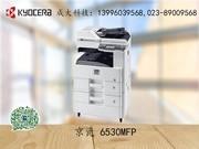 京瓷 6530MFP