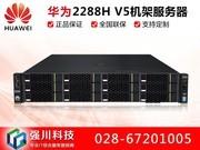 华为 FusionServer 2288H V5(Xeon Silver 4110/16GB/8盘位)