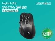 【全场包邮】罗技 G700s鼠标【 双模激光 2年质保】