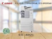 重庆成大科技 特价促销 佳能 iR2525i