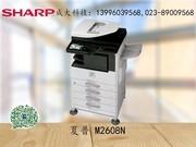重庆成大科技 夏普 M2608N 特价促销