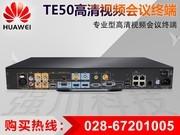 贵州省华为视频会议总代理商 供应 TE50-1080P60高清视频会议终端