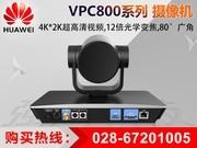 华为 VPC800-4K