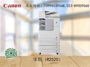 重庆成大科技 特价促销 佳能 iR2520i